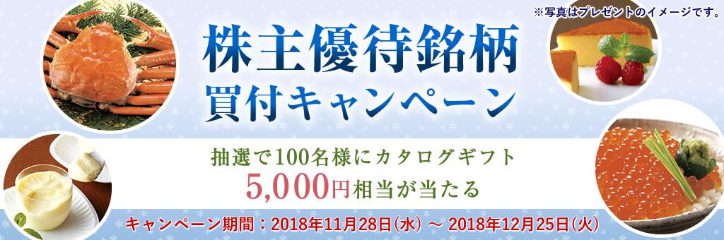 株主優待銘柄買付キャンペーン~抽選で100名様にカタログギフト5,000円相当が当たる~