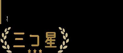 松井証券の顧客サポートは8年連続最高評価の三つ星を獲得しました
